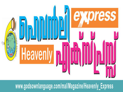 Heavenly_Express.jpg